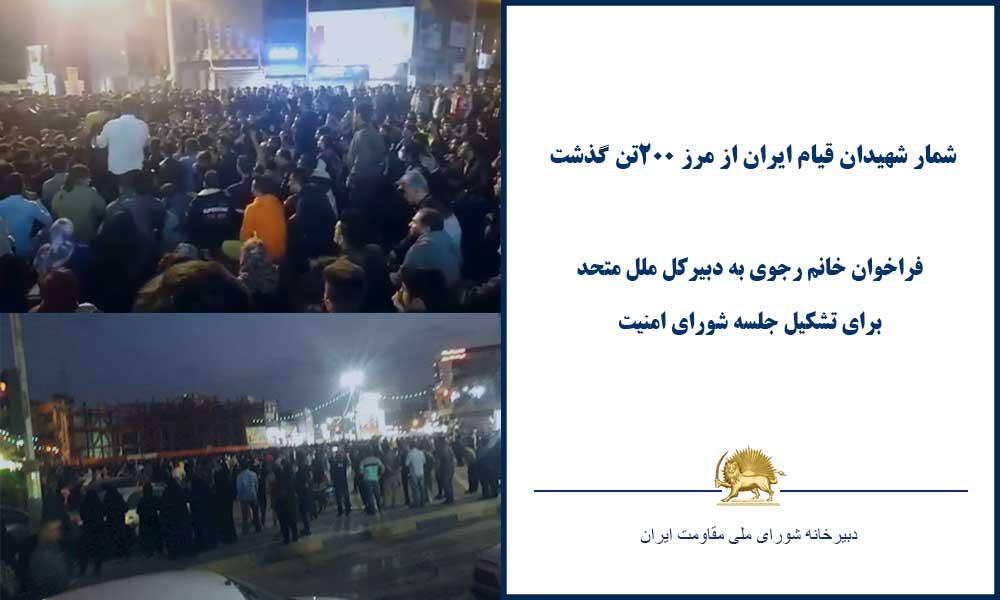 شمار شهیدان قیام ایران از مرز ۲۰۰تن گذشت
