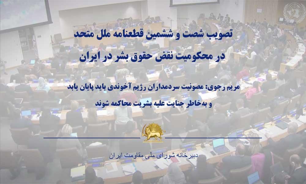 تصویب شصت و ششمین قطعنامه ملل متحد در محکومیت نقض حقوق بشر در ایران