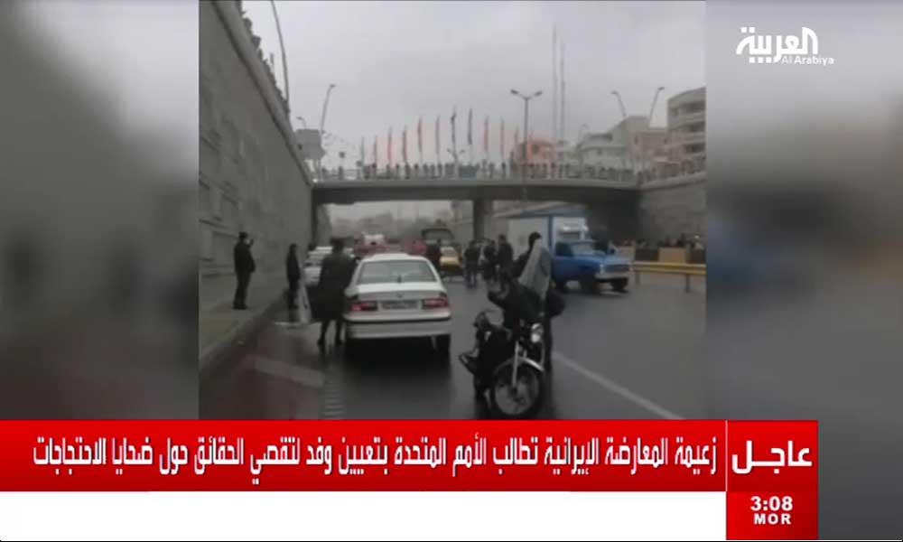 تلویزیون العربیه: فراخوان رهبر اپوزیسیون ایران به تعیین یک هیئت تحقیق بینالمللی در مورد قربانیان اعترضات