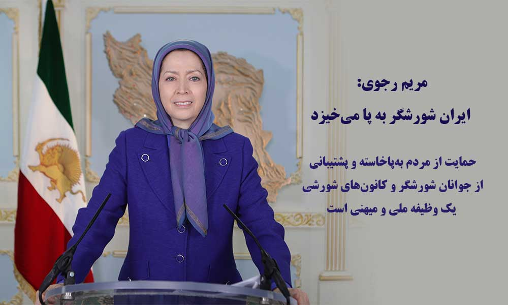 مریم رجوی: ایران شورشگر به پا میخیزد