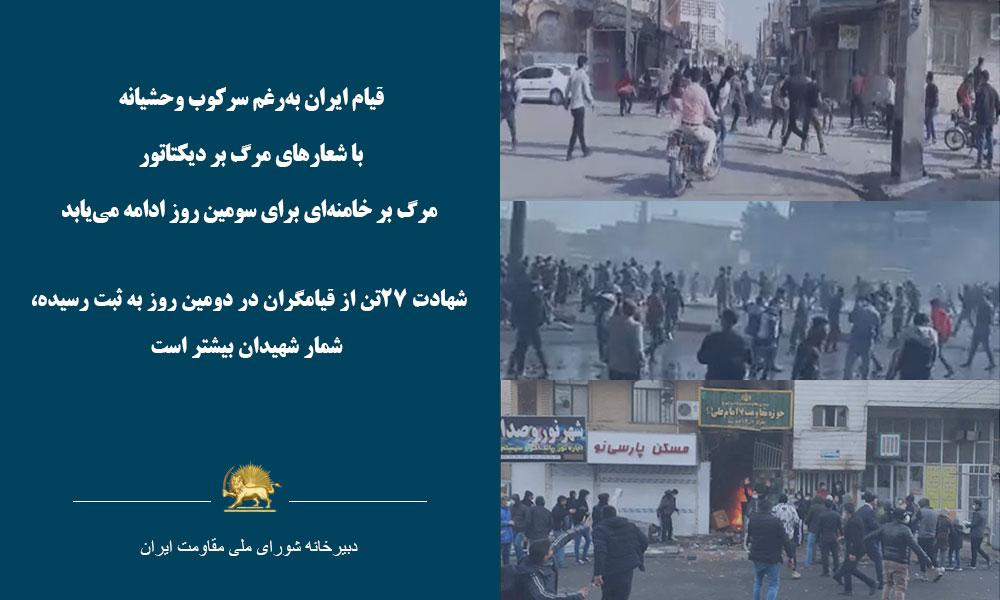 قیام ایران بهرغم سرکوب وحشیانه، با شعارهای مرگ بر دیکتاتور، مرگ بر خامنهای برای سومین روز ادامه مییابد