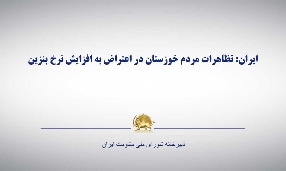 ایران: تظاهرات مردم خوزستان در اعتراض به افزایش نرخ بنزین