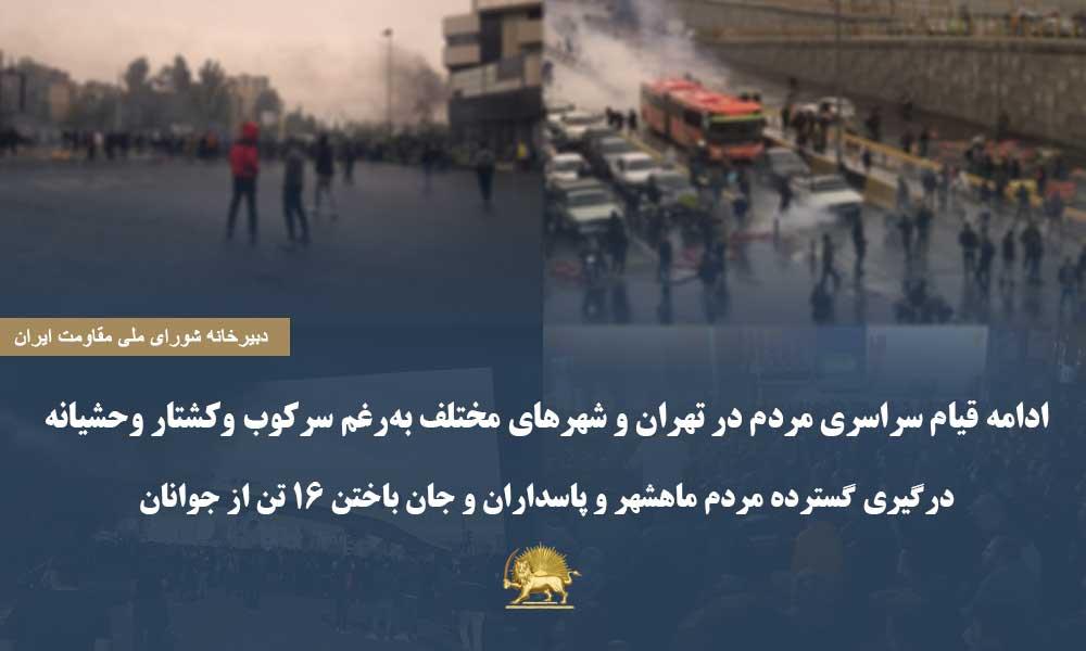 ادامه قیام سراسری مردم در تهران و شهرهای مختلف بهرغم سرکوب وکشتار وحشیانه