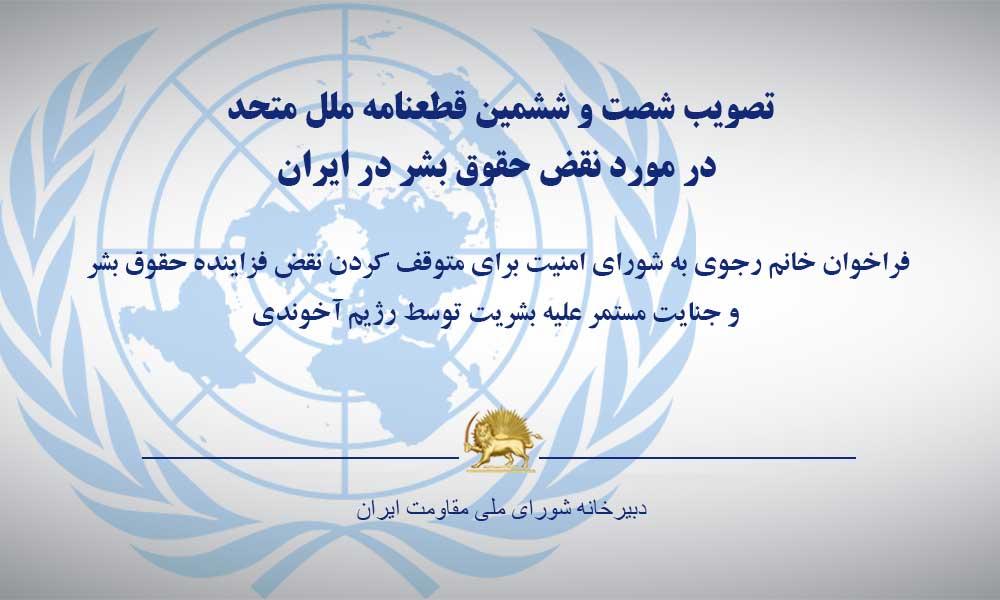 تصویب شصت و ششمین قطعنامه ملل متحد در مورد نقض حقوق بشر در ایران