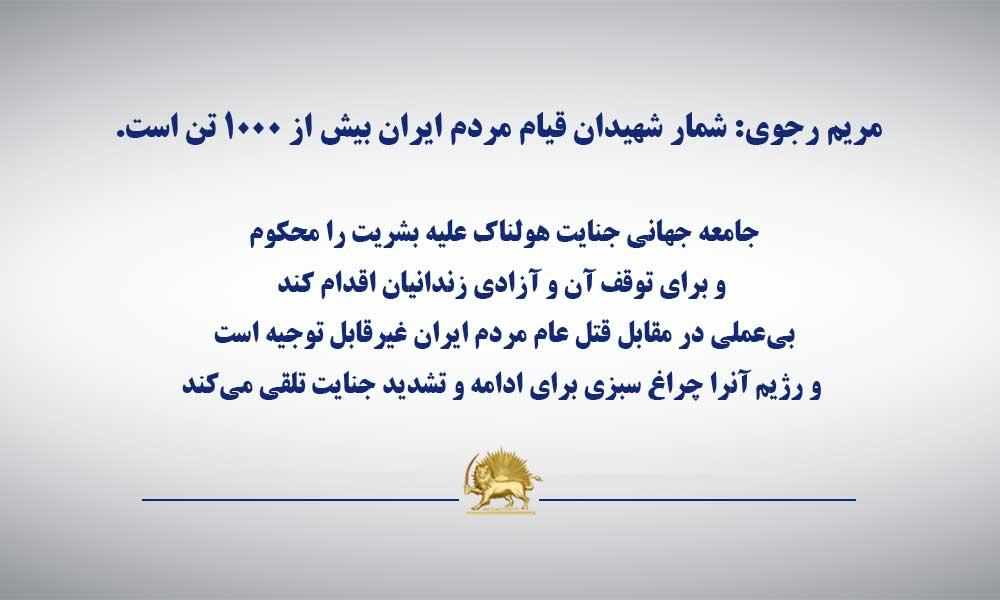 مریم رجوی: شمار شهیدان قیام مردم ایران بیش از ۱۰۰۰ تن است