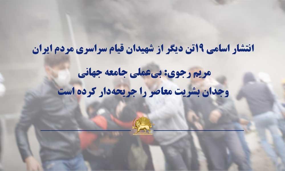 انتشار اسامی ۱۹تن دیگر از شهیدان قیام سراسری مردم ایران
