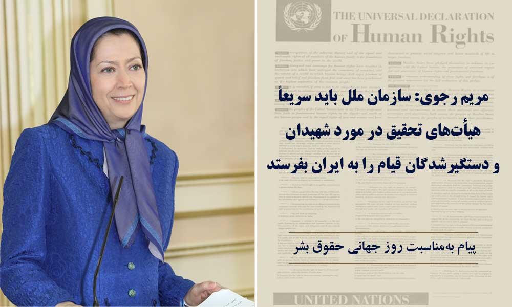 مریم رجوی: سازمان ملل باید سریعاً هیأتهای تحقیق در مورد شهیدان و دستگیرشدگان قیام را به ایران بفرستد