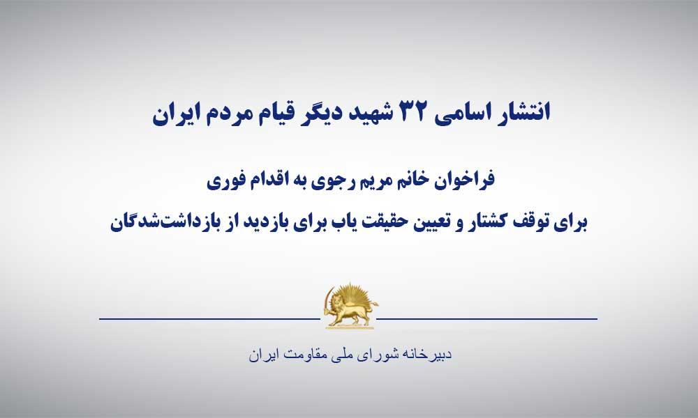 انتشار اسامی ۳۲شهید دیگر قیام مردم ایران