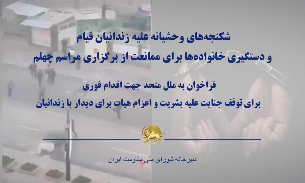 شکنجههای وحشیانه علیه زندانیان قیام و دستگیری خانوادهها برای ممانعت از برگزاری مراسم چهلم
