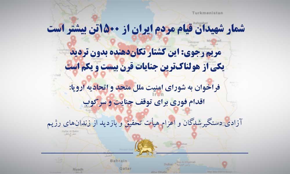 شمار شهیدان قیام مردم ایران از ۱۵۰۰تن بیشتر است