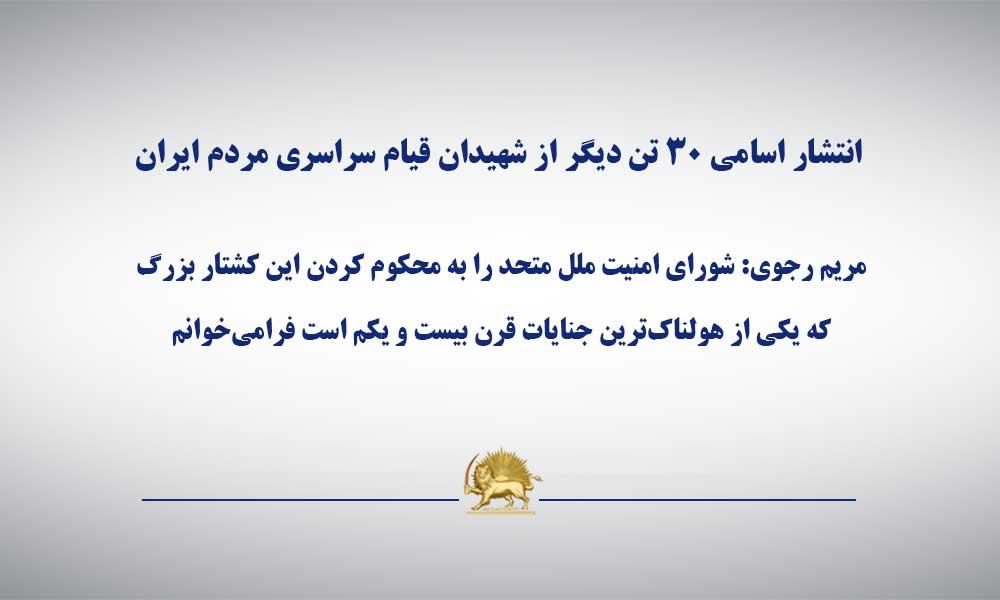 انتشار اسامی ۳۰ تن دیگر از شهیدان قیام سراسری مردم ایران