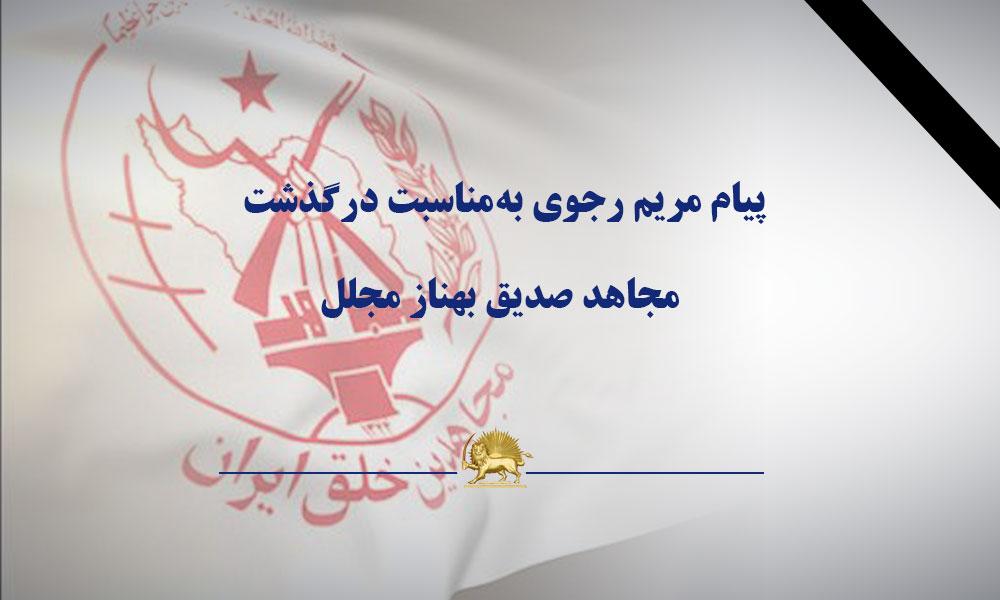 پیام مریم رجوی بهمناسبت درگذشت مجاهد صدیق بهناز مجلل