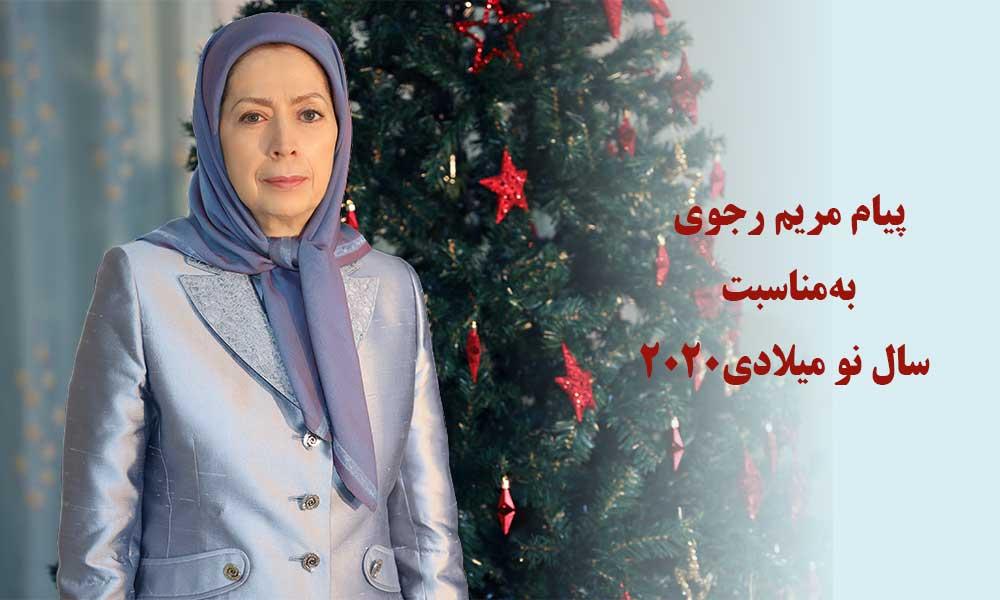 پیام مریم رجوی بهمناسبت سال نو میلادی۲۰۲۰