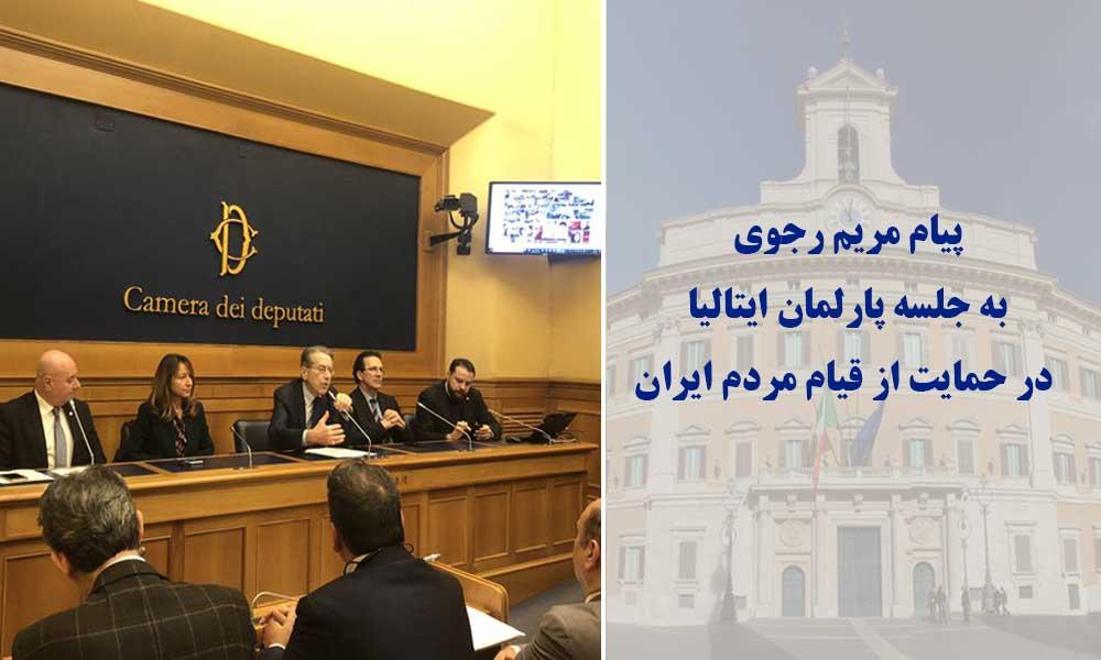 پیام مریم رجوی به جلسه پارلمان ایتالیا در حمایت از قیام مردم ایران