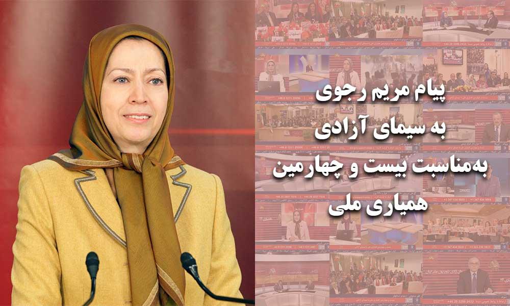 پیام مریم رجوی به سیمای آزادی بهمناسبت بیست و چهارمین همیاری ملی