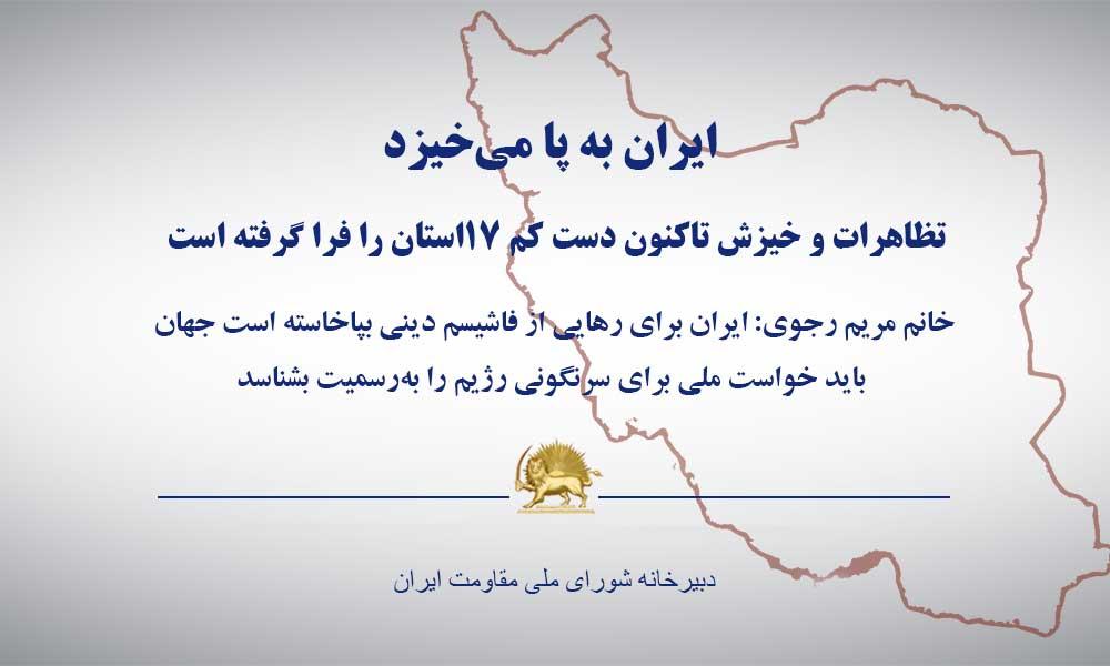 ایران به پا میخیزد