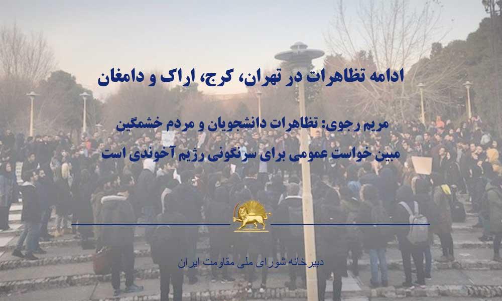 ادامه تظاهرات در تهران، کرج، اراک و دامغان