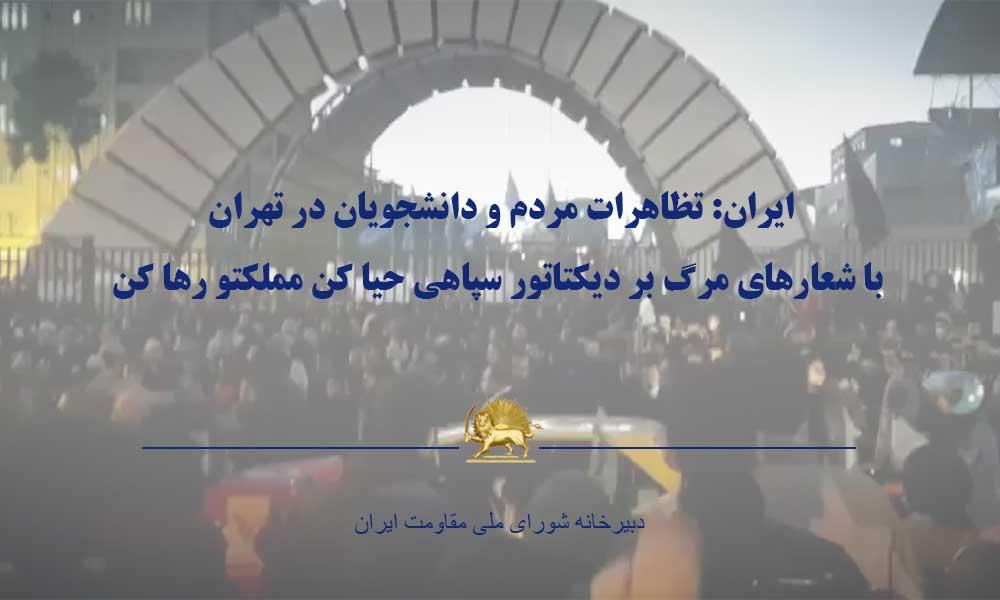 ایران: تظاهرات مردم و دانشجویان در تهران با شعارهای مرگ بر دیکتاتور، سپاهی حیا کن مملکتو رها کن