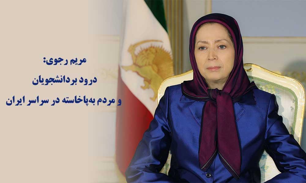 مریم رجوی: درود بردانشجویان و مردم بهپاخاسته در سراسر ایران