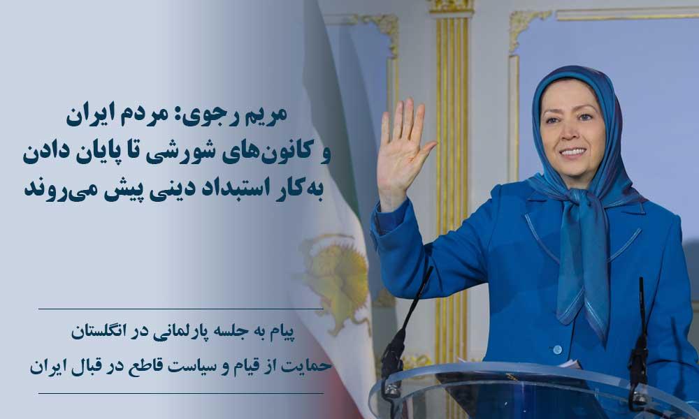 مریم رجوی: مردم ایران و کانونهای شورشی تا پایان دادن بهکار استبداد دینی پیش میروند
