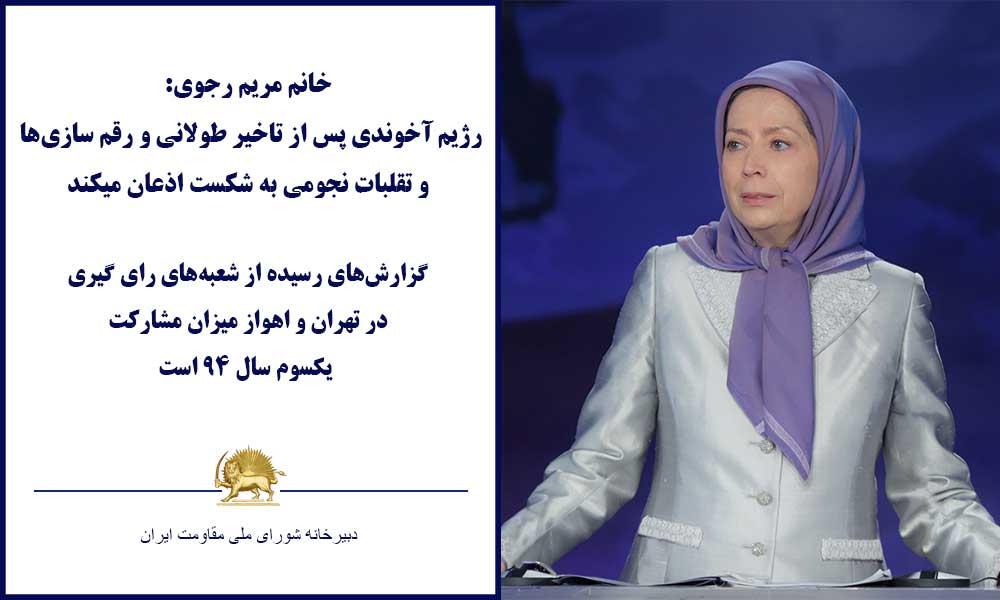 خانم مریم رجوی: رژیم آخوندی پس از تاخیر طولانی و رقم سازیها و تقلبات نجومی به شکست اذعان میکند