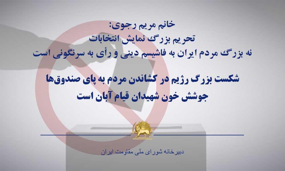 خانم مریم رجوی: تحریم بزرگ نمایش انتخابات، نه بزرگ مردم ایران به فاشیسم دینی و رأی به سرنگونی است