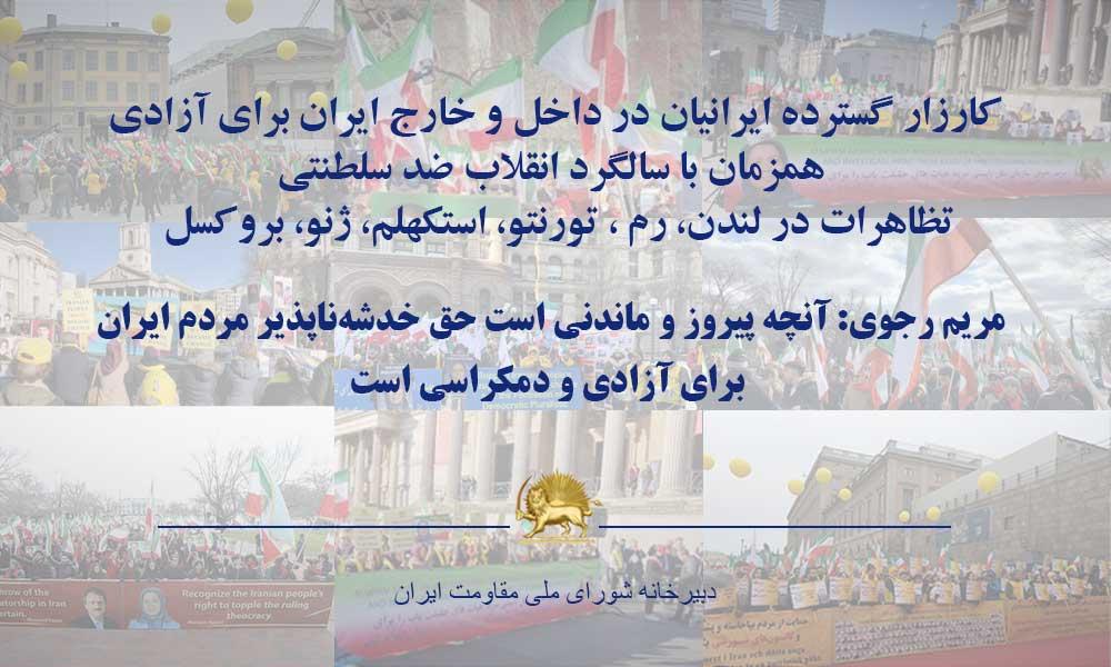 کارزار گسترده ایرانیان در داخل و خارج ایران برای آزادی همزمان با سالگرد انقلاب ضد سلطنتی