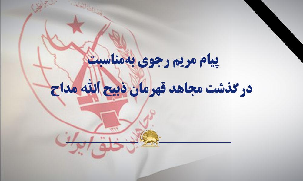 پیام مریم رجوی بهمناسبت درگذشت مجاهد قهرمان ذبیح الله مداح