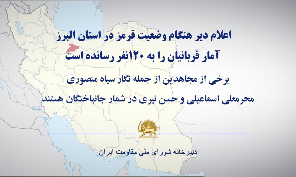 اعلام دیر هنگام وضعیت قرمز در استان البرز آمار قربانیان را  به ۱۲۰نفر رسانده است