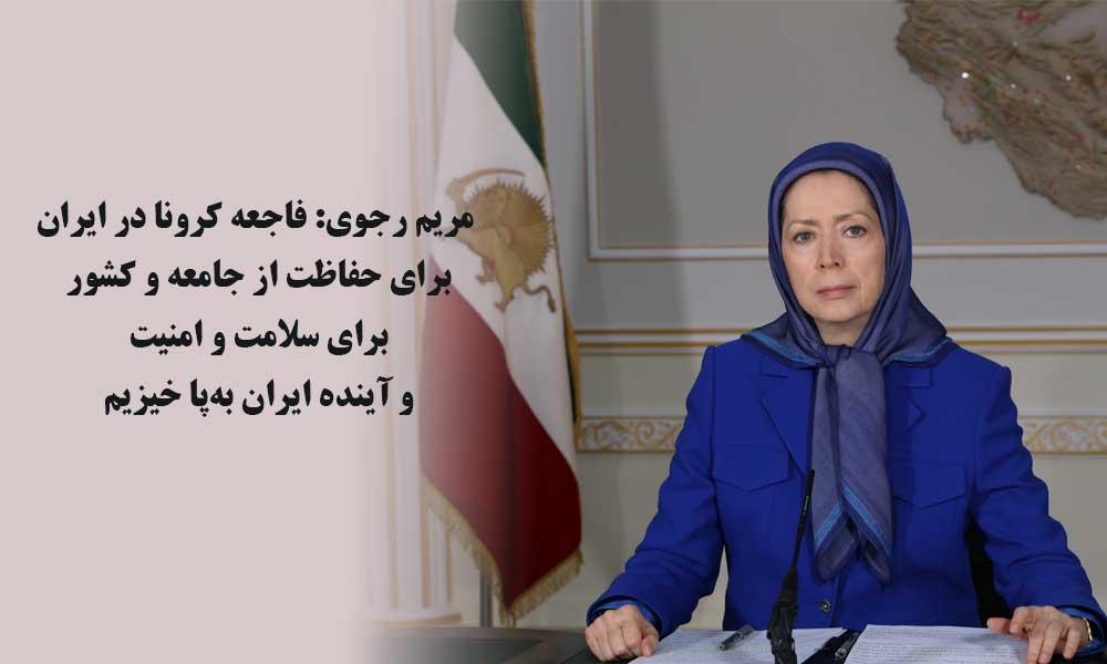 مریم رجوی: فاجعه کرونا در ایران- برای حفاظت از جامعه و کشور- برای سلامت و امنیت و آینده ایران بهپا خیزیم