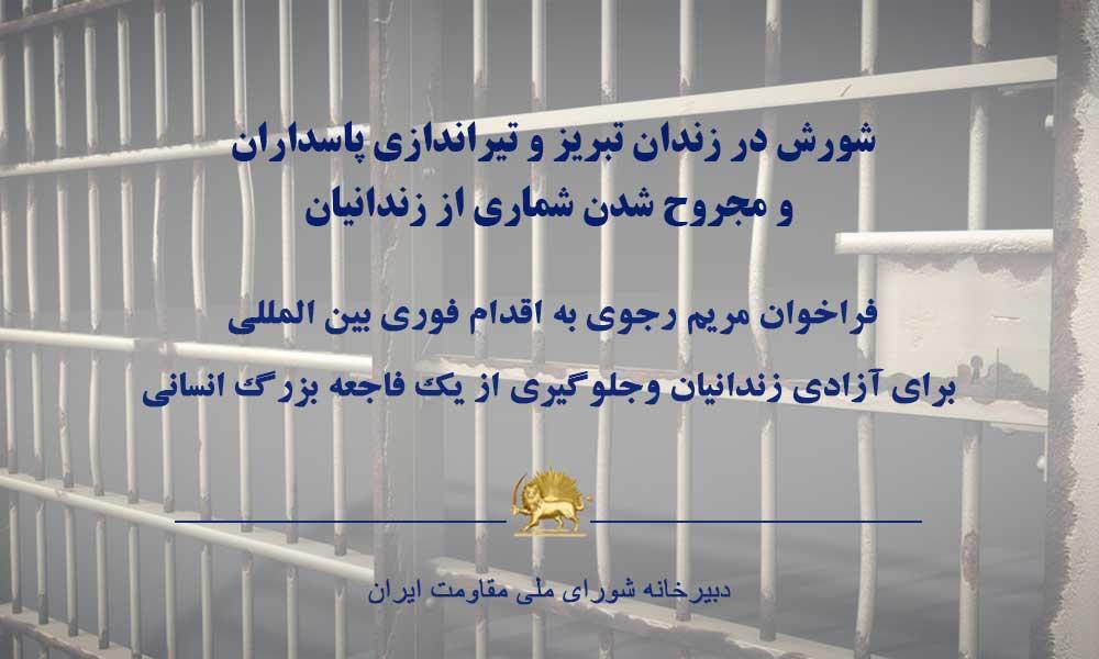 شورش در زندان تبریز و تیراندازی پاسداران و مجروح شدن شماری از زندانیان