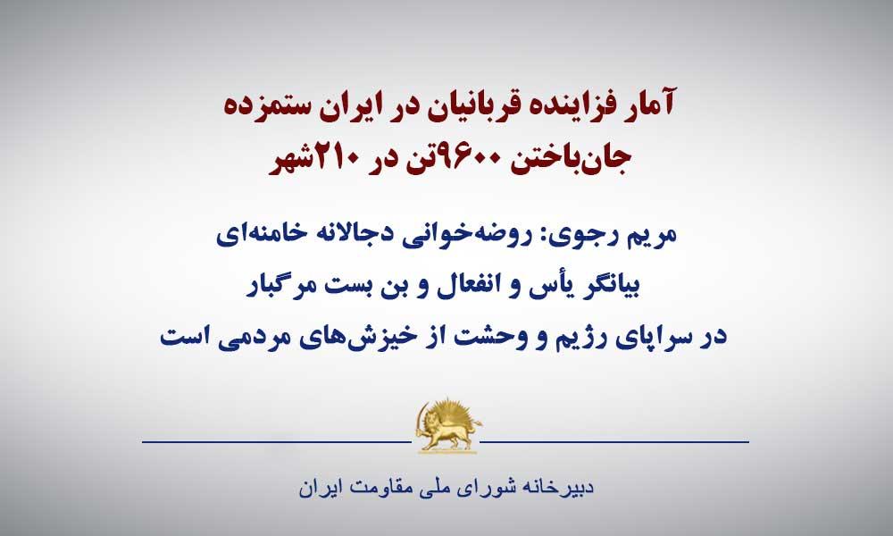 آمار فزاینده قربانیان در ایران ستمزده جانباختن ۹۶۰۰تن در ۲۱۰ شهر