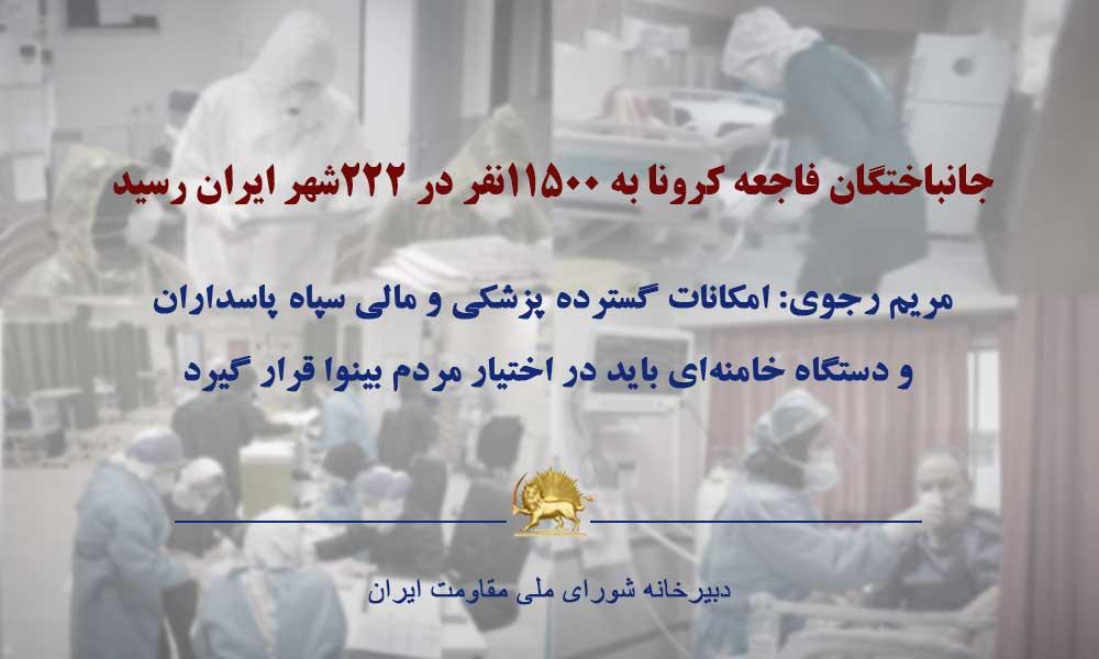 جانباختگان فاجعه کرونا به ۱۱۵۰۰نفر در ۲۲۲شهر ایران رسید