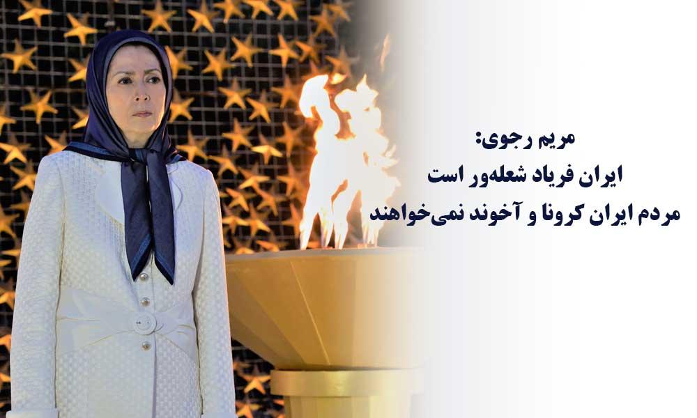 مریم رجوی: ایران فریاد شعلهور است مردم ایران کرونا و آخوند نمیخواهند