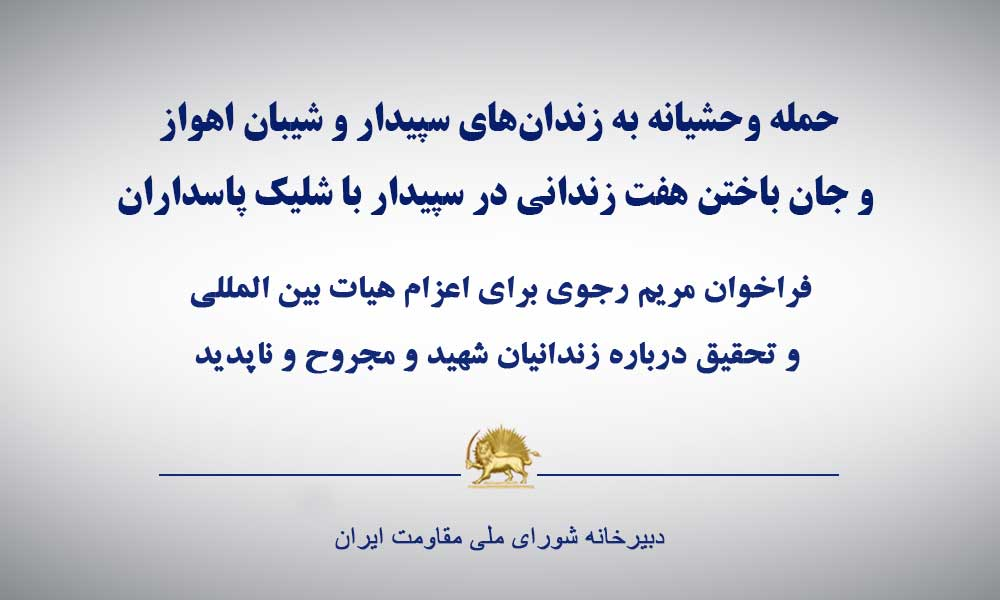 حمله وحشیانه به زندانهای سپیدار و شیبان اهواز و جان باختن هفت زندانی در سپیدار با شلیک پاسداران