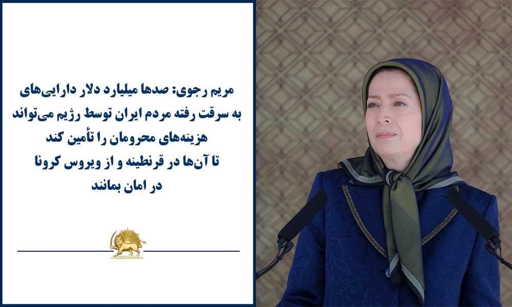 مریم رجوی: صدها میلیارد دلار داراییهای به سرقت رفته مردم ایران توسط رژیم میتواند هزینههای محرومان را تأمین کند تا آنها در قرنطینه و از ویروس کرونا در امان بمانند
