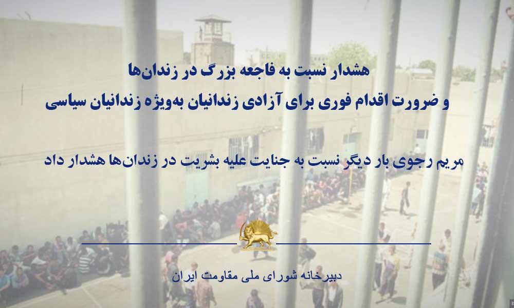 هشدار نسبت به فاجعه بزرگ در زندانها و ضرورت اقدام فوری برای آزادی زندانیان بهویژه زندانیان سیاسی