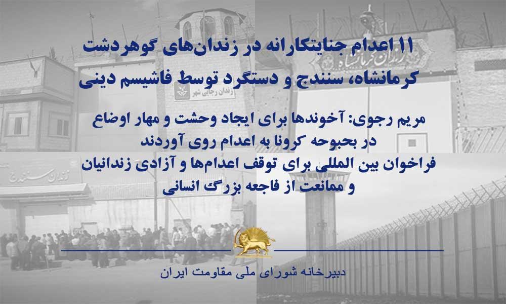 ۱۱اعدام جنایتکارانه در زندانهای گوهردشت، کرمانشاه، سنندج و دستگرد توسط فاشیسم دینی