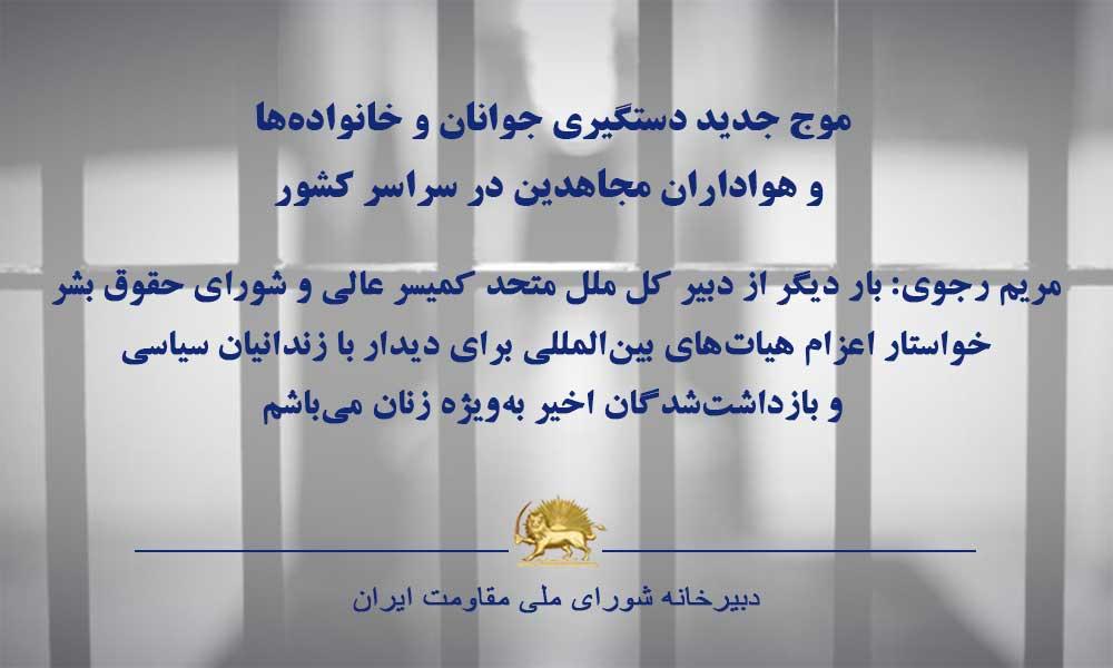 موج جدید دستگیری جوانان و خانوادهها و هواداران مجاهدین در سراسر کشور