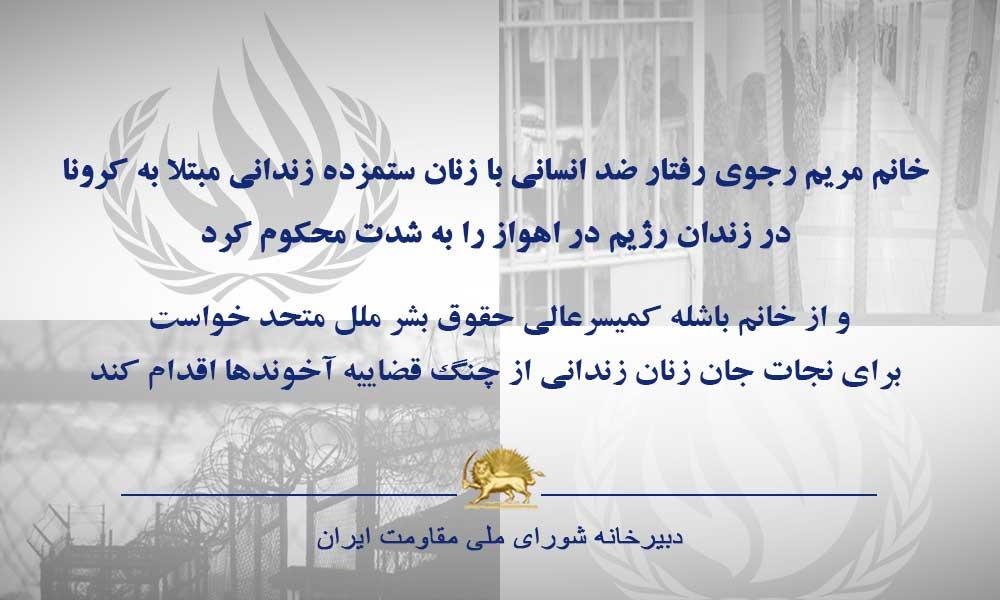 خانم مریم رجوی رفتار ضد انسانی با زنان ستمزده زندانی مبتلا به كرونا در زندان رژیم در اهواز را به شدت محكوم كرد
