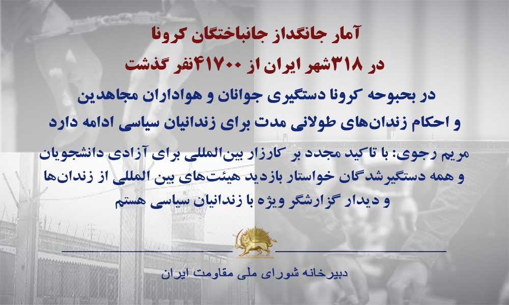 آمار جانگداز جانباختگان کرونا در ۳۱۸شهر ایران از ۴۱۷۰۰نفر گذشت