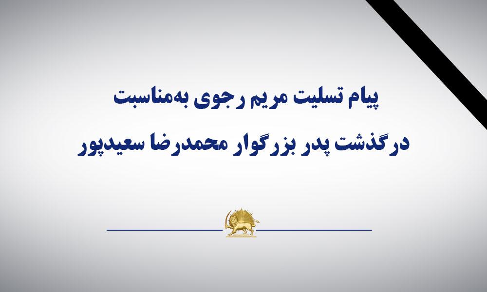 پیام تسلیت مریم رجوی بهمناسبت درگذشت پدر بزرگوار محمدرضا سعیدپور