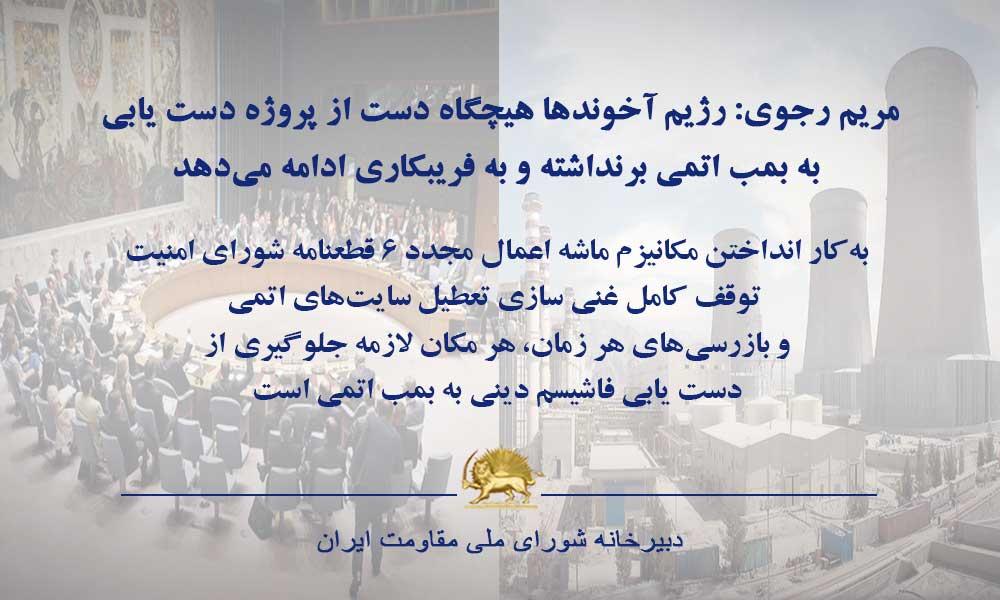 خانم مریم رجوی: رژیم آخوندها هیچگاه دست از پروژه دست یابی به بمب اتمی برنداشته و به فریبکاری ادامه میدهد