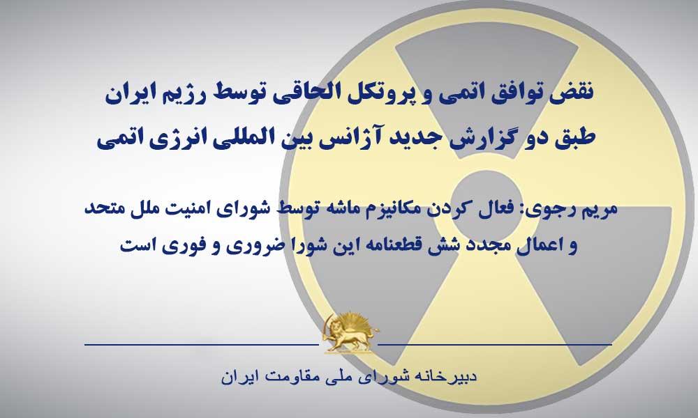 نقض توافق اتمی و پروتکل الحاقی توسط رژیم ایران، طبق دو گزارش جدید آژانس بین المللی انرژی اتمی