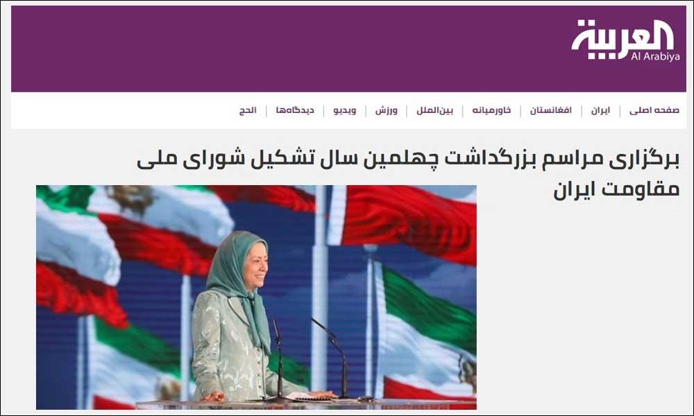برگزاری مراسم بزرگداشت چهلمین سال تشکیل شورای ملی مقاومت ایران
