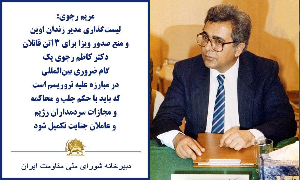 لیستگذاری مدیر زندان اوین و منع صدور ویزا برای ۱۳تن قاتلان دکتر کاظم رجوی یک گام ضروری بینالمللی در مبارزه علیه تروریسم است