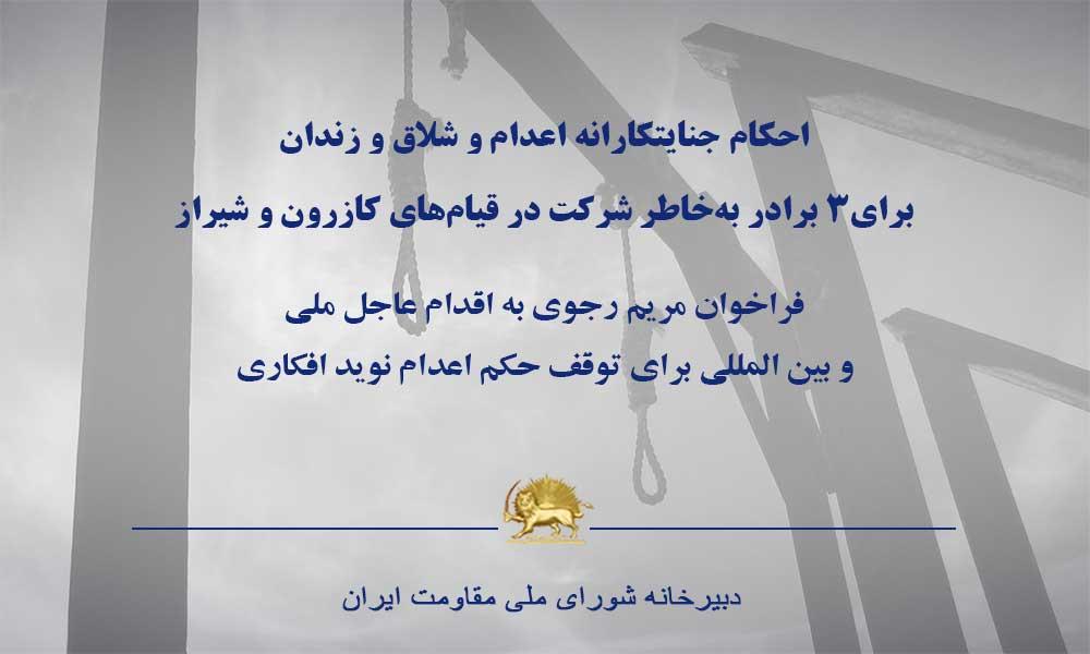 احکام جنایتکارانه اعدام و شلاق و زندان برای ۳برادر بهخاطر شرکت در قیامهای کازرون و شیراز