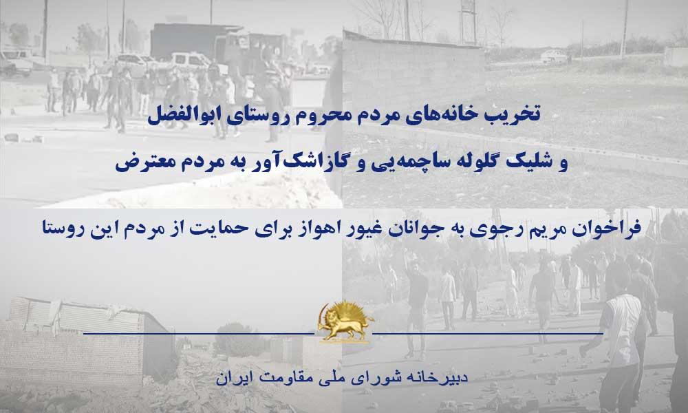 تخریب خانههای مردم محروم روستای ابوالفضل و شلیک گلوله ساچمهیی و گازاشکآور به مردم معترض