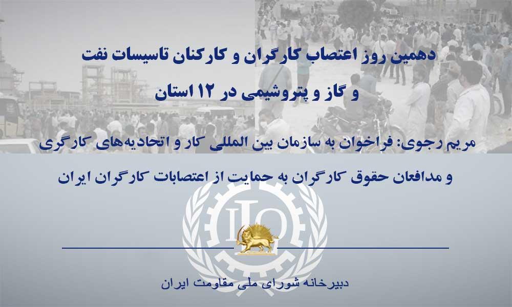 دهمین روز اعتصاب کارگران و کارکنان تاسیسات نفت و گاز و پتروشیمی در ۱۲ استان