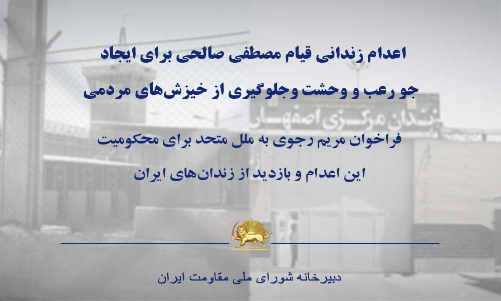 اعدام زندانی قیام مصطفی صالحی برای ایجاد جو رعب و وحشت وجلوگیری از خیزشهای مردمی